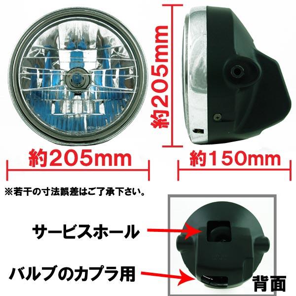 XJR/ZRX/ゼファー ヘッドライト サイズ