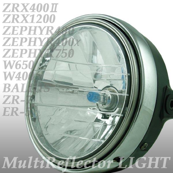 カワサキ ZRX/ゼファー マルチヘッドライト