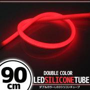 汎用 シリコンチューブ 2色 LED ライト ホワイト/レッド 90cm