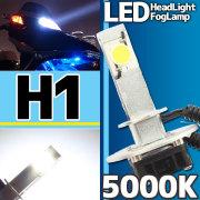 LEDヘッドライト フォグランプ H1 5000k 1灯分