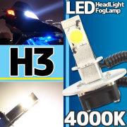 LEDヘッドライト フォグランプ H3 4000k 1灯分