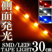 側面発光 SMDテープ 30cm