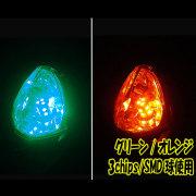 フォルツァ用(MF06):2色発光 LED仕様 ユーロウインカー グリーン/オレンジ
