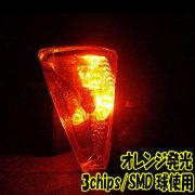 フォルツァ用(MF08):SMD-LED仕様 ユーロウインカー オレンジ