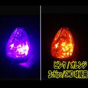 フォルツァ用(MF06):2色発光 LED仕様 ユーロウインカー ピンク/オレンジ