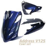 アドレスV125 カウルセット