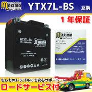 MTX7L-BS