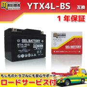 MTX4L-BS(G)