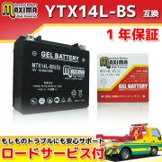 MTX14L-BS(G)