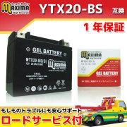 MTX20-BS(G)