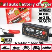メンテナンスパーツ:保証付 フルオート バッテリー充電器 チャージャー 自動車 オートバイ バイクに使用可能
