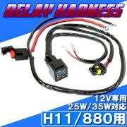 HID H11・880用 電源強化 電圧安定 リレーハーネス 25W/35W対応 補修用