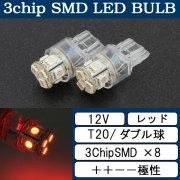 超高輝度 T20 ウェッジ 8連 SMD LEDバルブ 2個セット ++--
