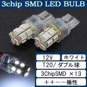 超高輝度 T20 ウェッジ 13連 SMD LEDバルブ 2個セット ++--