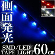 側面発光 SMDテープ 60cm