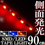 側面発光 SMDテープ 90cm