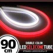 汎用 シリコンチューブ 2色 LED ライト ホワイト/レッド 90cm 2本セット