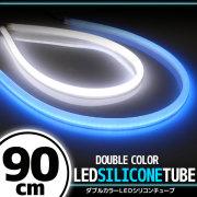 汎用 シリコンチューブ 2色 LED ライト ホワイト/ブルー 90cm 2本セット