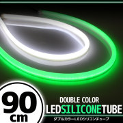 汎用 シリコンチューブ 2色 LED ライト ホワイト/グリーン 90cm 2本セット