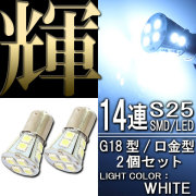 超高輝度 3chips SMD LED使用 14連 口金バルブ シングル球 (ホワイト発光) G18/S25