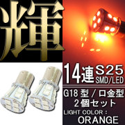 超高輝度 3chips SMD LED使用 14連 口金バルブ シングル球 (オレンジ発光) G18/S25