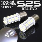 18連 SMD LED バルブ ホワイト  S25/G18 BA15s 口金 シングル球 2個セット