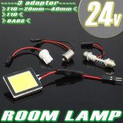 24V用 面発光 汎用 LED ルームランプ/ライト 27mm×32mm T10 ウェッジ BA9S ホワイト発光  《M》