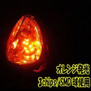 フォルツァ用(MF06):SMD-LED仕様 ユーロウインカー オレンジ