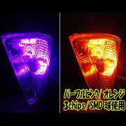 フォルツァ用(MF08):2色発光 LED仕様 ユーロウインカー ピンクパープル/オレンジ