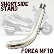 フォルツァ MF10 サイドスタンド