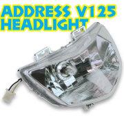 アドレスV125 ヘッドライト