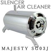 SG03J サイレンサー型エアクリーナー
