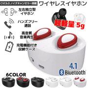 イヤホン Bluetooth 白/赤