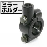 汎用 ブラック ミラーホルダー 正ネジ 10mm ミリバー 22.2mm ハンドル用 1個 黒