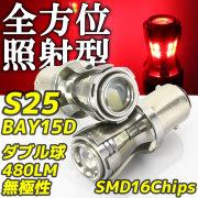 リフレクトLED S25 BAY15D レッド