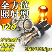 リフレクトLED T20 ダブル オレンジ