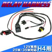 HID H4用 電源強化 電圧安定 リレーハーネス 25W/35W対応 HI/LO切り替え 補修用