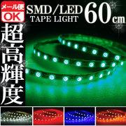 LEDテープ SMDテープ グリーン