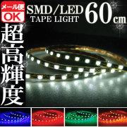 LEDテープ SMDテープ ホワイト