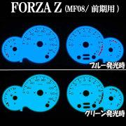フォルツァZ(MF08)用:ELメーターパネル ホワイトパネル グリーンorブルー発光