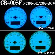 CB400SF(NC39 NC42)用:ELメーターパネル ホワイトパネル グリーンorブルー発光