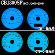CB1300SF(SC54)2006年~2008年用:ELメーターパネル ホワイトパネル グリーンorブルー発光