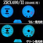 ZRX400(ZR400E)用:ELメーターパネル ホワイトパネル グリーンorブルー発光