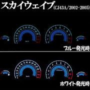 スカイウェイブ CJ43A ブラックELメーター 発光色ホワイトorブルー切り替えOK!