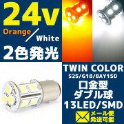 24V/LEDバルブ2色発光 オレンジ/ホワイト