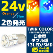 24V/LEDバルブ2色発光 オレンジ/ブルー