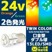 24V/LEDバルブ2色発光 オレンジ/グリーン