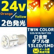 24V/LEDバルブ2色発光 オレンジ/イエロー