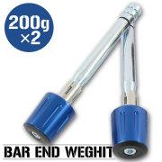 汎用 バーエンドウエイト ハンドルウエイト 200グラム 青 ブルー アルミ削り出し 2個セット