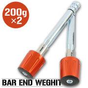 汎用 バーエンドウエイト ハンドルウエイト 200グラム 橙 オレンジ アルミ削り出し 2個セット